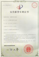 华仕达荣誉:实用新型专利:一种薄壁管机头装置