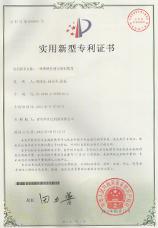华仕达荣誉:实用新型专利:一种薄壁管材切割装置
