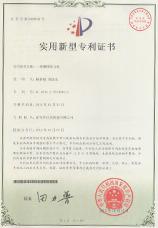 华仕达荣誉:实用新型专利:一种钢网复合机