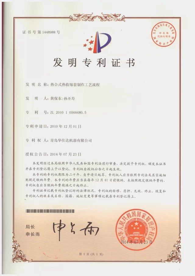 华仕达荣誉:发明专利:热合式热收缩套制作工艺流程