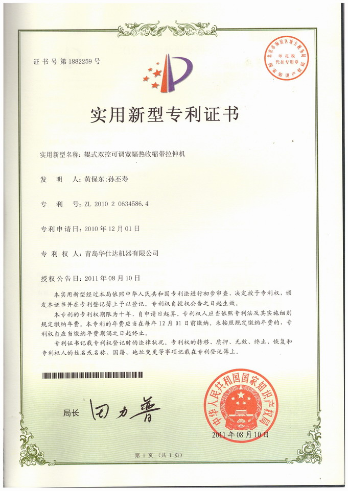 华仕达荣誉:实用新型专利:辊式双控可调宽幅热收缩带拉伸机