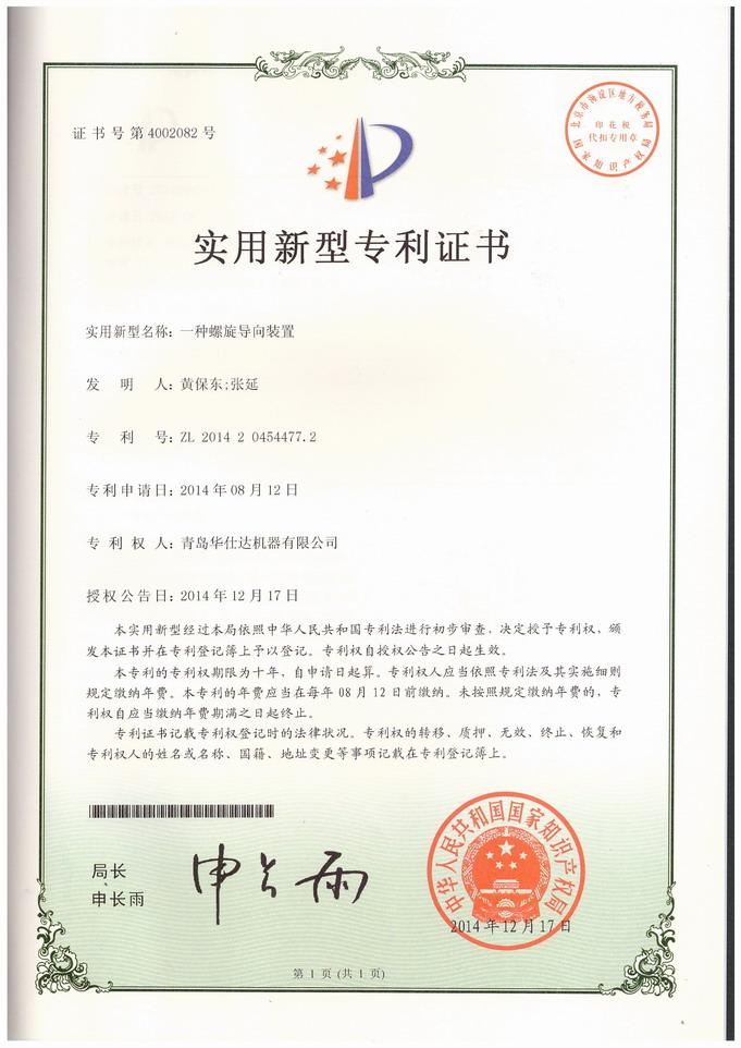 华仕达荣誉:实用新型专利:一种螺旋导向装置