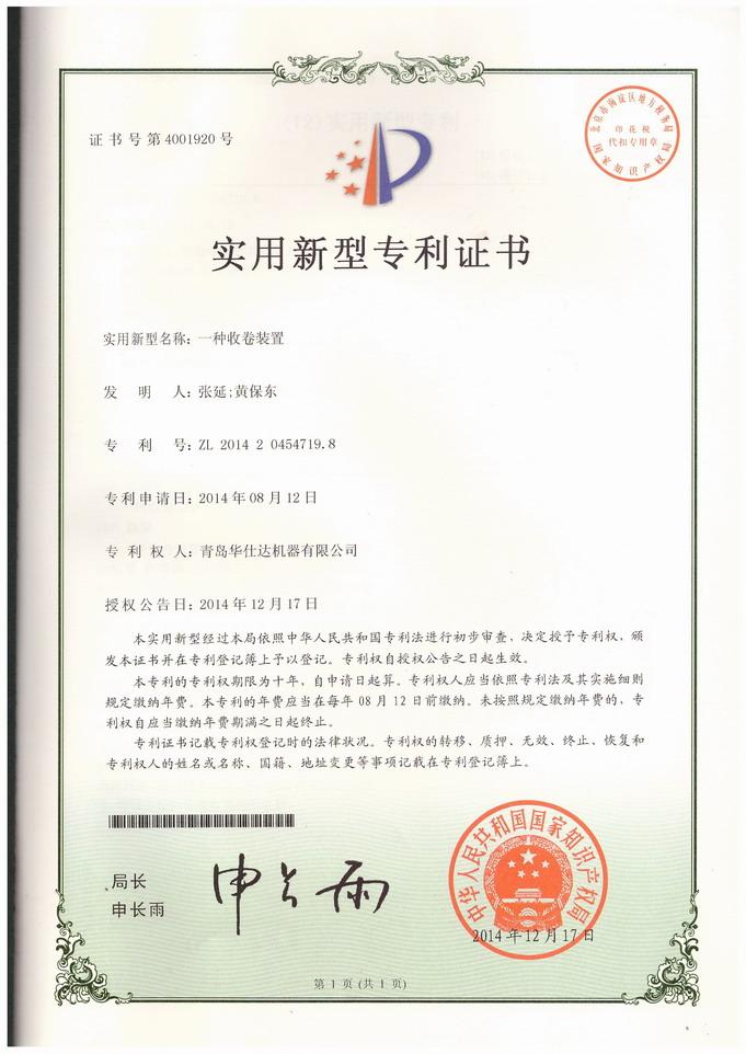 华仕达荣誉:实用新型专利:一种收卷装置
