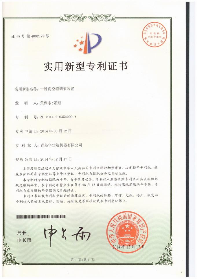 华仕达荣誉:实用新型专利:一种真空箱调节装置