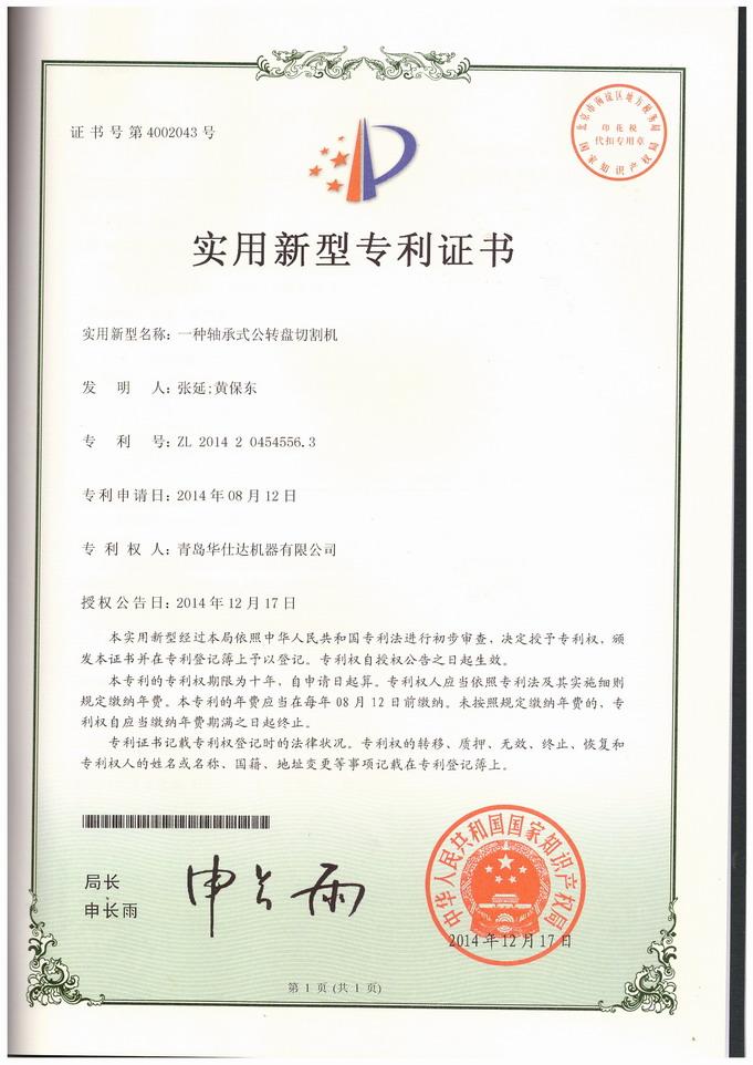 华仕达荣誉:实用新型专利:一种轴承式公转盘切割机