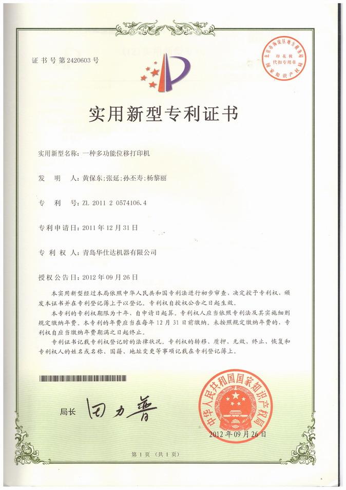 华仕达荣誉:实用新型专利:一种多功能位移打孔机