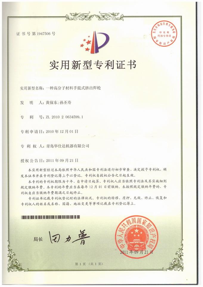 华仕达荣誉:实用新型专利:一种高分子材料塑料挤出焊枪