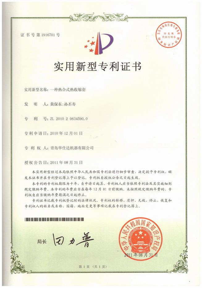 华仕达荣誉:实用新型专利:一种热合式热收缩套