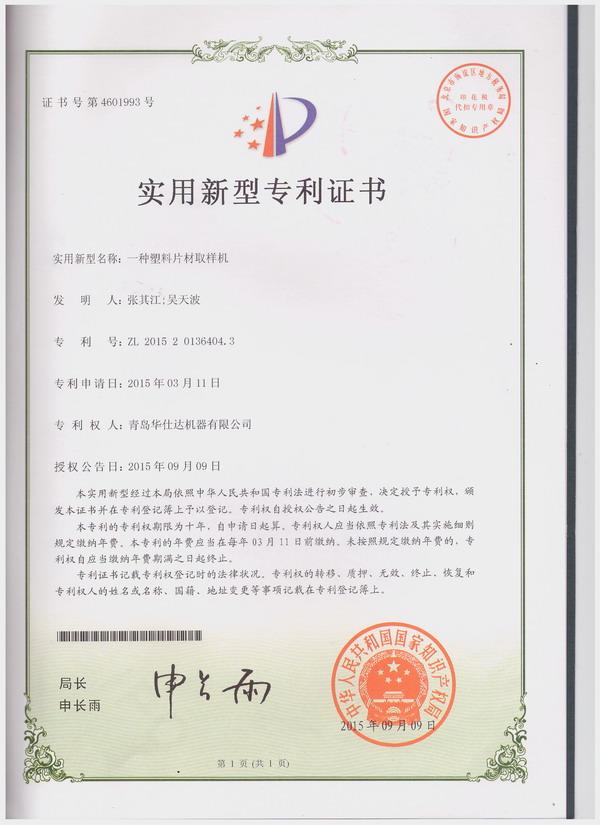 华仕达荣誉:新型实用专利:一种塑料片材取样机