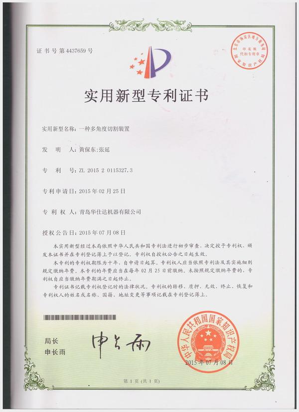 华仕达荣誉:新型实用专利:一种多角度切割装置