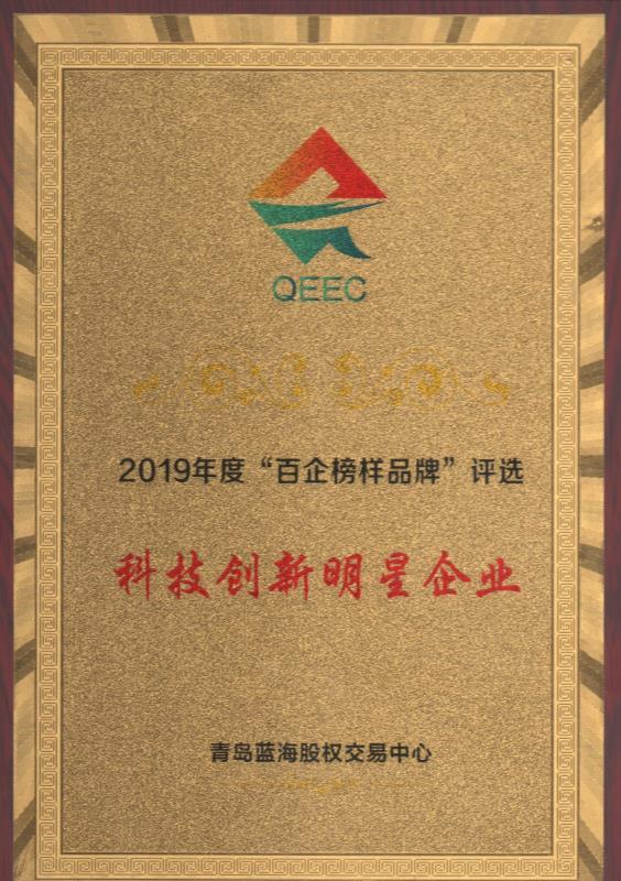 华仕达荣获科技创新明星企业称号