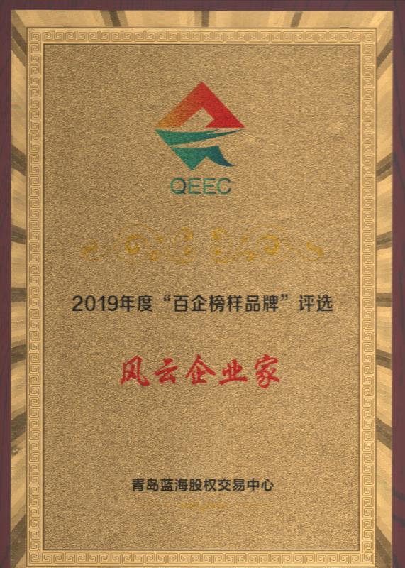 """董事长、总经理黄保东被授予""""风云企业家""""称号"""