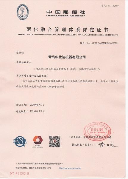 华仕达保温管设备获中国船级社两化融合证书