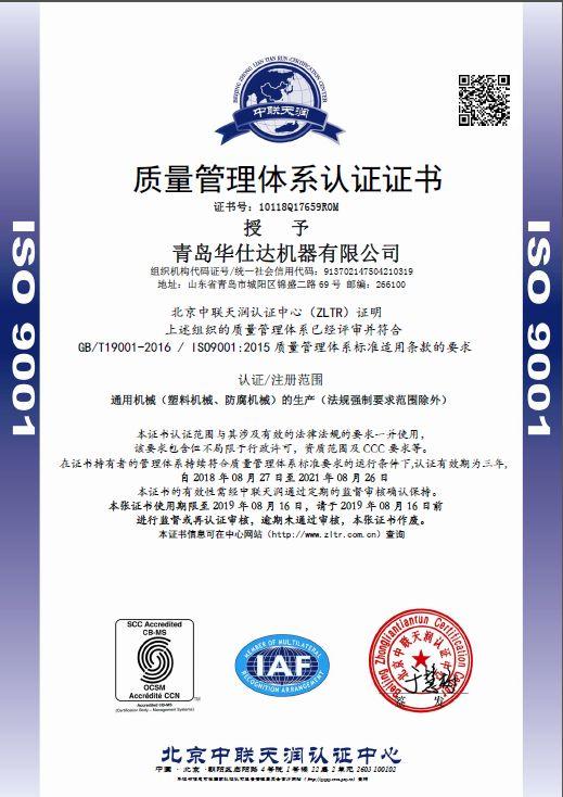 华仕达保温管生产线获质量管理体系认证证书