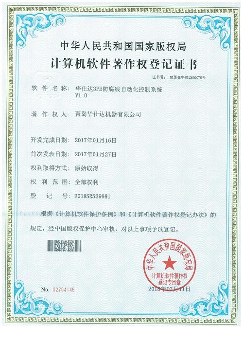国家版权局授予华仕达  3PE防腐线自动化控制系统著作权