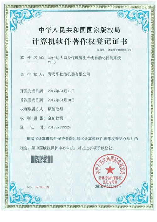 华仕达被国家版权局授予  保温管生产线自动化控制系统著作权