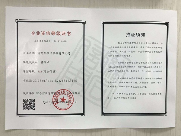华仕达获得企业资信等级证书