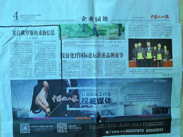 """中国化工报以""""来自俄罗斯的求助信息""""为题报道华仕达保温管设备的售后服务"""