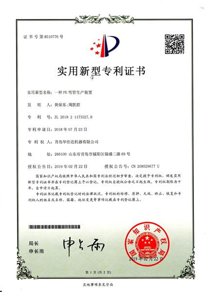 华仕达PE弯管生产装置获国家专利授权