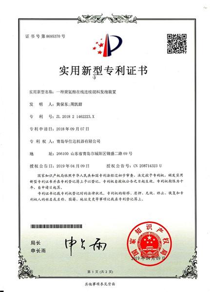 华仕达聚氨酯在线连续混料发泡装置  获国家专利授权