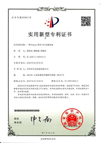 华仕达Himaya管外3PE防腐设备  获国家专利授权