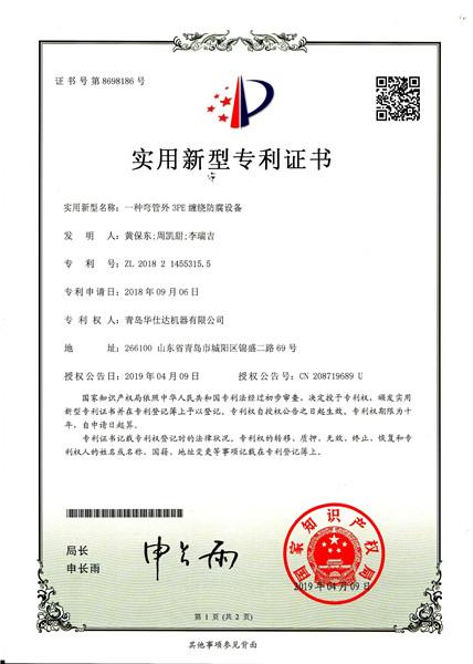华仕达弯管外3PE缠绕防腐设备  获国家专利授权