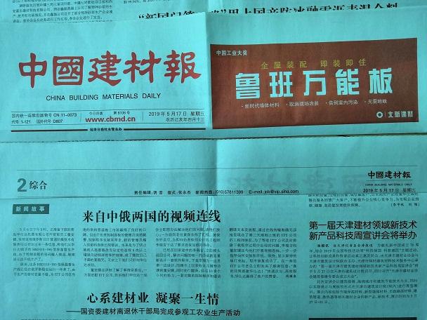 """中国建材报以""""来自中俄两国的视频连线""""  为题报道华仕达保温管设备售后服务"""