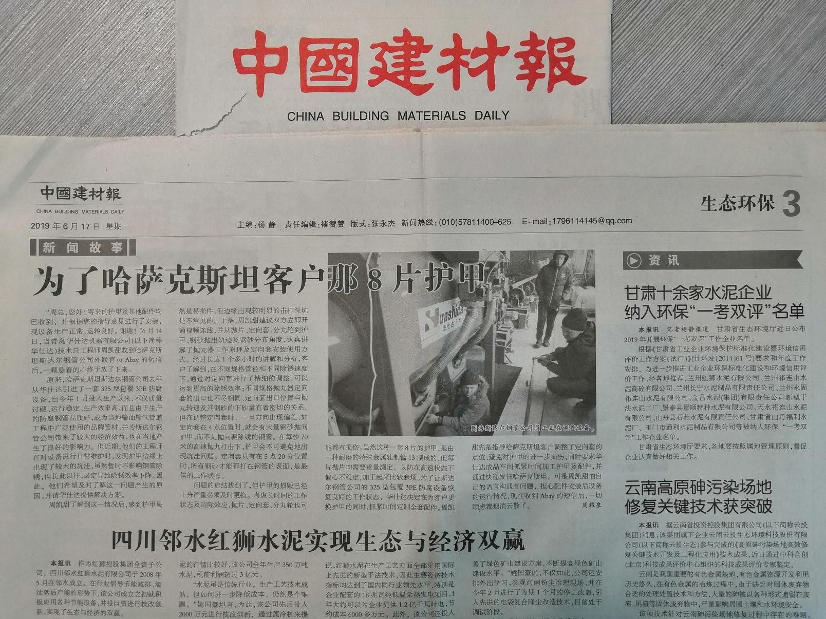 """中国建材报以""""为了哈萨克斯坦客户那8片护甲""""  为题报道华仕达的售后服务"""