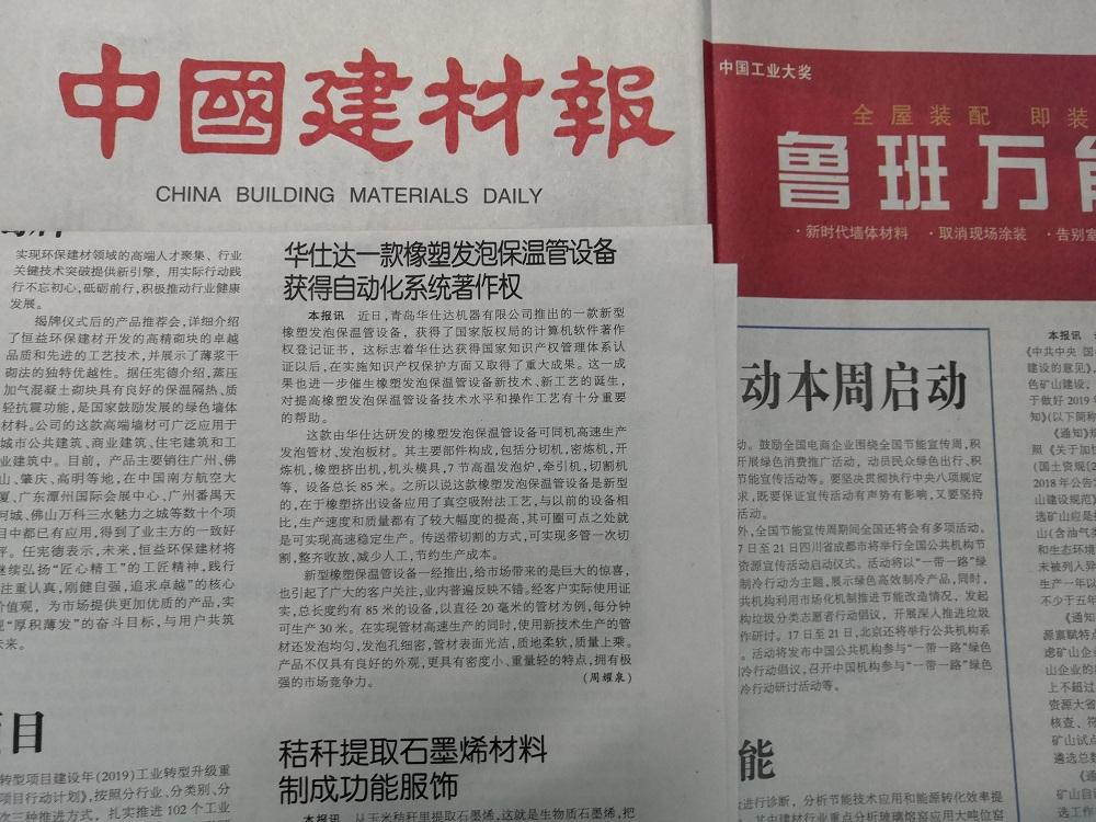 """中国建材报报道""""华仕达一款橡塑发泡  保温管设备获得自动化系统著作权"""""""