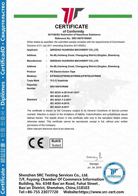 华仕达电热熔带获得欧盟CE-ROHS认证