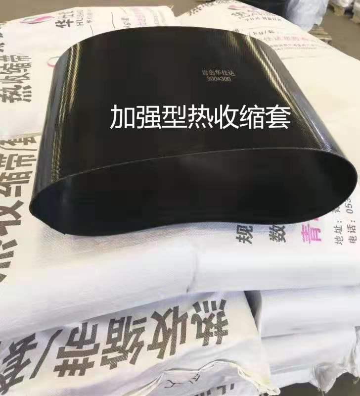 热收缩套施工方法-青岛华仕达机器有限公司