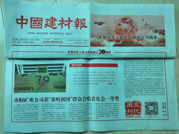 中国建材报9月28日头版报道  华仕达庆祝新中国70周年活动