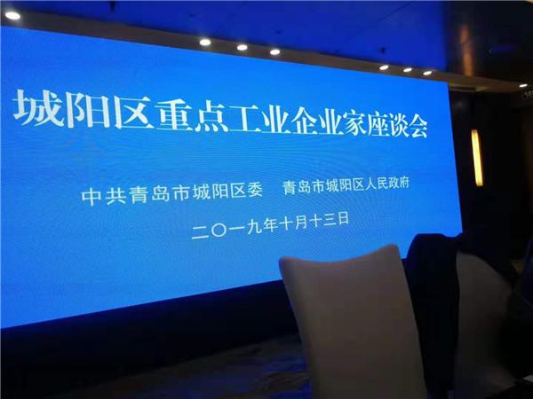 华仕达参加城阳区重点工业企业家座谈会  董事长黄保东与区委书记王波面对面交流