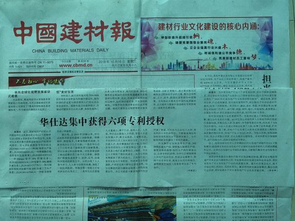 中国建材报10月16日报道——  华仕达集中获得六项专利授权
