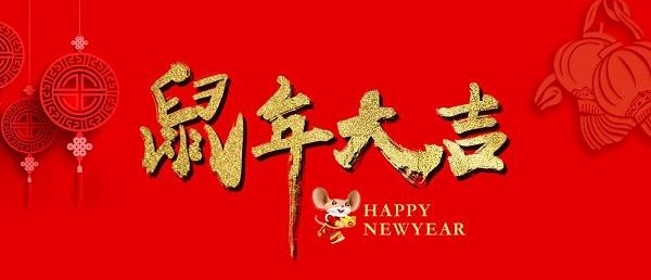 正月初一:华仕达保温管生产线给大家鼠年送祝福!