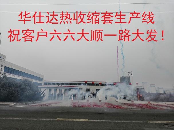 正月初六:华仕达热收缩套生产线  祝客户鼠年六六大顺一路大发!