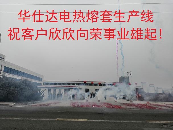 正月初七:华仕达电热熔套生产线  祝客户鼠年欣欣向荣事业雄起