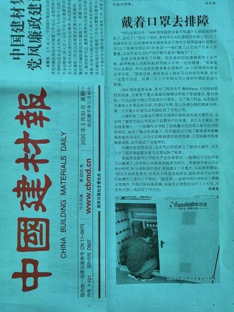 中国建材报、中国化工报分别报道  华仕达对保温管设备客户开展热情服务