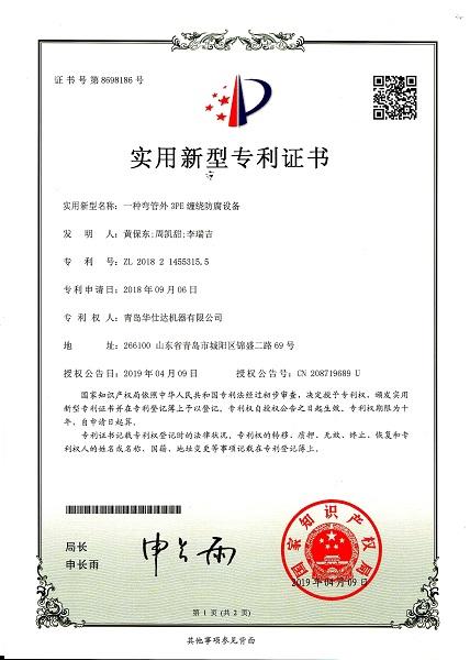 华仕达一种弯管外3PE缠绕防腐设备被国家知识产权局授予专利