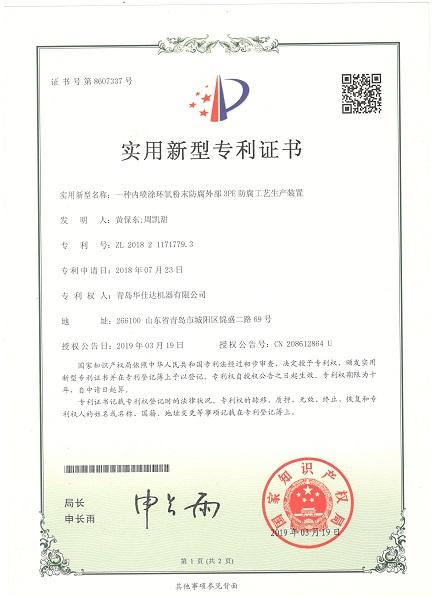 国家专利:华仕达内喷涂环氧粉末防腐外部3PE防腐工艺生产装置
