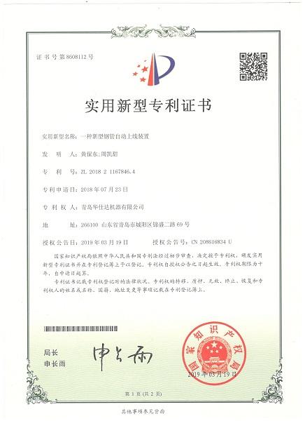 华仕达一种新型钢管自动上线装置获得国家专利