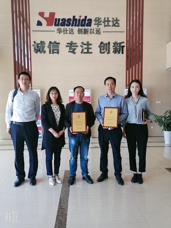 华仕达荣获科技创新明星企业称号  黄保东被授予风云企业家称号