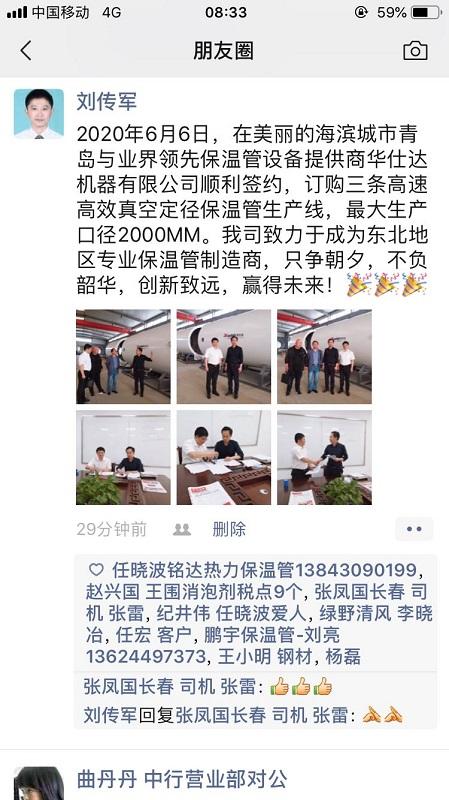 炫耀的不是我自己而是华仕达保温管设备  汇华刘总朋友圈获得众多粉丝点赞