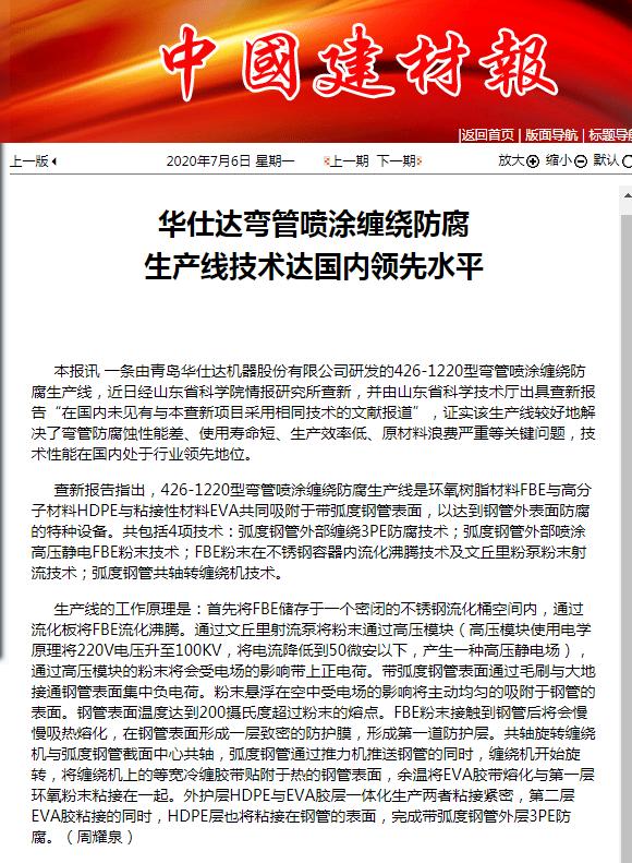 中国建材报报道:华仕达弯管喷涂缠绕防腐 生产线技术达国内领先水平