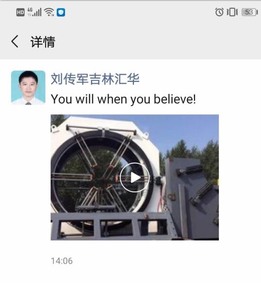 一个14秒钟的视频引爆了朋友圈  听听汇华对华仕达保温管设备的信心