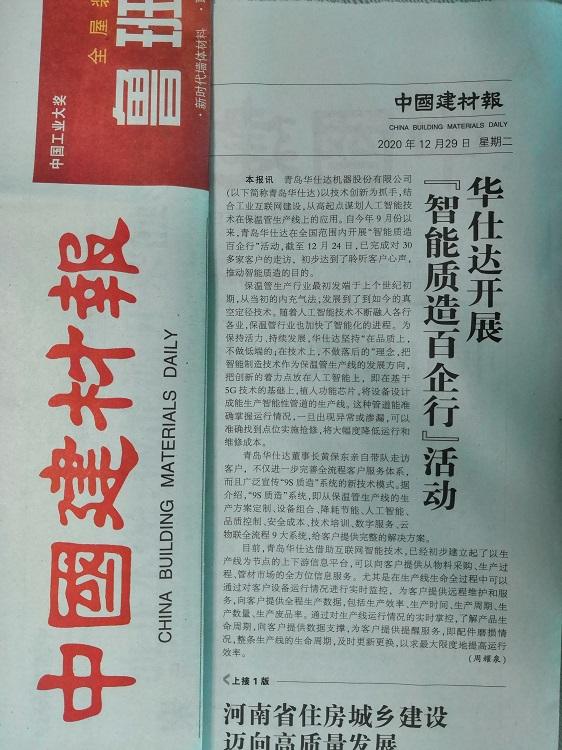"""中国建材报12月29日第二版重点报道  华仕达开展""""智能质造百企行""""活动"""