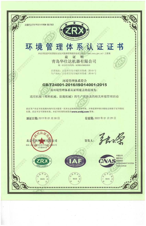 华仕达热收缩带电热熔套生产流程严格按照国家环境要求走