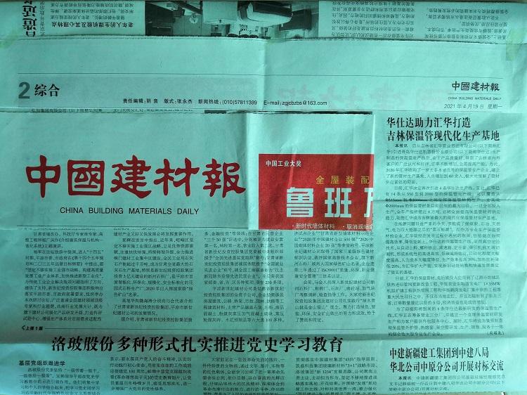 中国建材报4月19日第二版报道:  华仕达助力汇华打造吉林保温管现代化生产基地