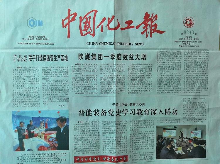 中国化工报4月23日报道:  华仕达 汇华管业 联手打造保温管生产基地
