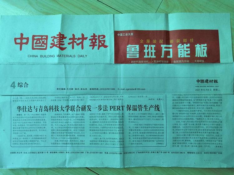 中国建材报6月8日报道:华仕达与青岛科技大学联合研发一步法PERT保温管生产线